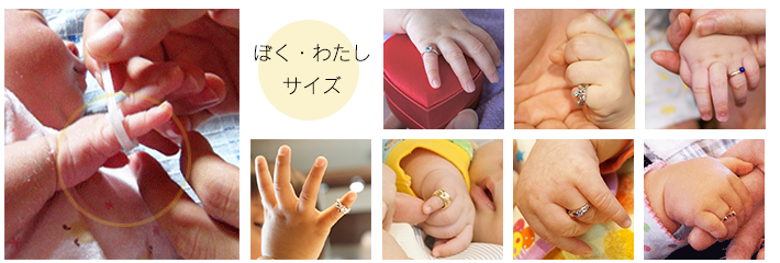 ベビーリング、赤ちゃんの指にサイズ合わせ