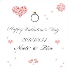 メッセージバレンタインプロポーズ