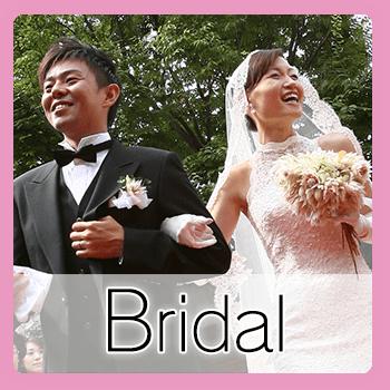 ブライダル(結婚指輪)