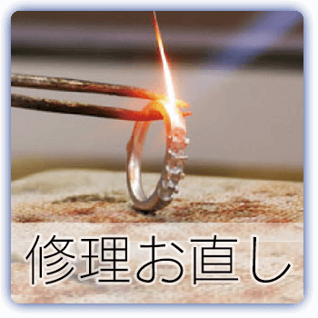 指輪、ネックレス、ピアスなどジュエリー全般の修理を承っています。