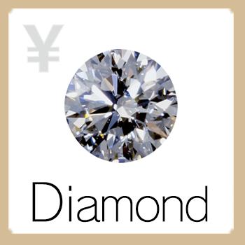ダイヤモンドの価格一覧