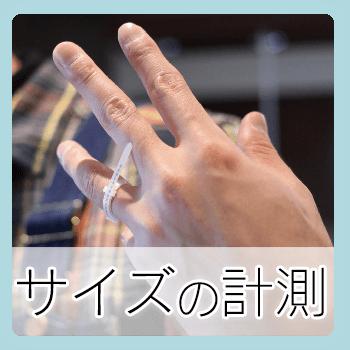 指のサイズを計測