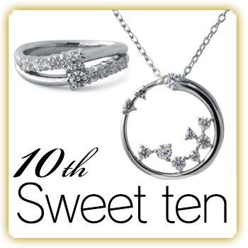 10th記念 SWEET TEN JEWERLY
