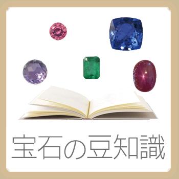 宝石の豆知識